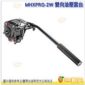 曼富圖 Manfrotto MHXPRO-2W 雙向油壓雲台 正成公司貨 媲美 MVH500AH 701HDV 載重4KG
