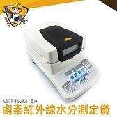 水分測定儀 桌上型 鹵素水分 含水率 MET-RMM16A  食品藥材茶葉糧食 操作簡單