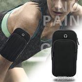 手機臂包 運動手機臂包跑步手臂套男女通用健身胳膊戶外手腕包綁帶式防水袋  榮耀3c