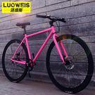 洛維斯死飛自行車24寸26寸熒光彩色公路女男款雙碟剎單車學生成人  莉卡嚴選