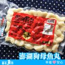 【台北魚市】澎湖魚丸(狗母魚製) 300...