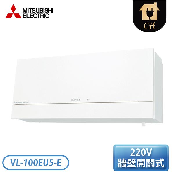 [MITSUBISHI 三菱]220V 壁掛式全熱交換器-牆壁開關式 VL-100EU5-E