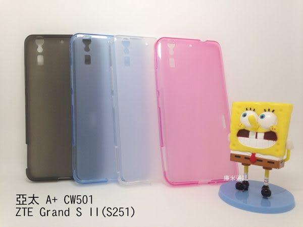 ☆愛思摩比☆亞太A+ CW501 ZTE Grand S II(S251) 軟質磨砂保護殼 軟套 布丁套 保護套(附保護貼)