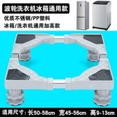 洗衣機底座 全自動波輪滾筒通用洗衣機底座萬向輪托架增高墊高腳架子【免運】