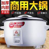 電鍋大容量8L15-20-30-40人老式家用煮飯食堂酒店商用10L超大電子鍋 小艾時尚.NMS