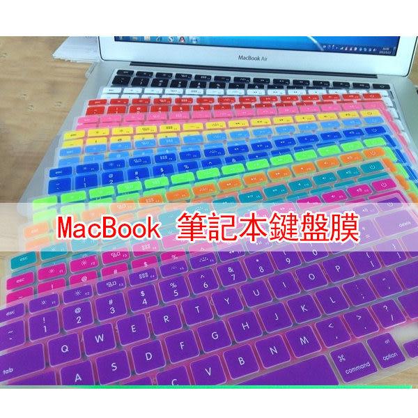 【不注音】蘋果筆記本 鍵盤膜 Macbook Air pro 11.6吋 13.3吋 15.4吋 彩色鍵盤膜 糖果色 筆電 卡通多色