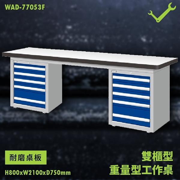 【天鋼】WAD-77053F《耐磨桌板》雙櫃型 重量型工作桌 工作檯 桌子 工廠 車廠 保養廠
