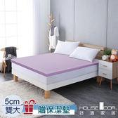 House Door 吸濕排濕 5cm厚記憶床墊保潔組-雙大6尺丁香紫