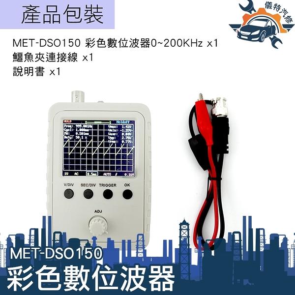 【儀特汽修】CE認證 操作簡單 示波器探頭 可儲存 電子實訓 小巧輕便 高靈敏度 MET-DSO150