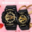 G-SHOCK x Baby-G 霸王黑...