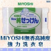 日本品牌【MiYOSHi】無香高純度強力洗衣皂190g