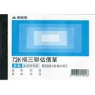 【奇奇文具】美加美 B208 橫72K三聯估價單2N5091