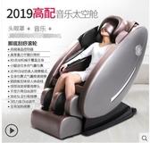 8D家用全身太空艙電動小型老人豪華按摩椅自動按磨椅按摩沙發器 MKS年前鉅惠