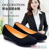 秒殺職業女鞋老北京布鞋女黑色淺口平底工作鞋軟底職業坡跟舒適工裝女鞋媽媽鞋交換禮物