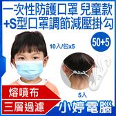 【3期零利率】一次性防護口罩 兒童款50入/包+S型口罩調節減壓掛勾5入 50+5 熔噴布 3層過濾
