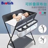 貝魯托斯嬰兒換尿布台按摩護理台新生兒寶寶撫觸台多功能可折疊MBS『潮流世家』