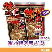 燒肉工房-蜜汁雞肉卷#19(2 袋入)200g【寶羅寵品】