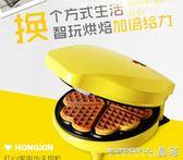 蛋糕機 華夫餅機家用蛋糕機全自動電餅鐺多功能鬆餅機220v  限時搶購