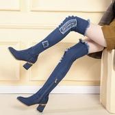 膝上靴 牛仔布彈力靴女 瘦靴韓版秋冬高筒靴 粗跟高跟過膝長靴 降價兩天
