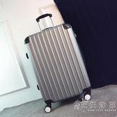 男士拉桿箱學生旅行箱24行李箱男潮韓版個性青年密碼箱皮箱子20寸  WD