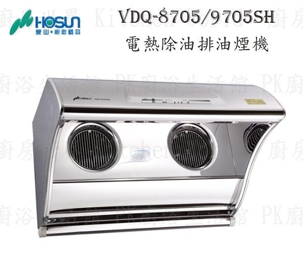 【PK廚浴生活館】高雄豪山牌 VDQ-8705SH  電熱除油 ☆  VDQ-8705 排油煙機 實體店面 可刷卡