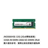 新風尚潮流 【JM2666HSE-32G】 創見 筆記型記憶體 DDR4-2666 32GB JetRam