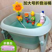 泡澡桶沐浴桶抖音同款摺疊兒童浴桶加大號洗澡桶嬰兒可坐躺浴盆新生兒寶寶通用 台北日光NMS