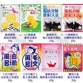 石澤研究所 小熊最愛/酵素/美肌/風呂泡湯包【小三美日】