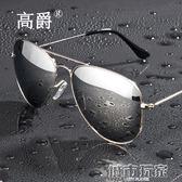 太陽眼鏡 鋼化玻璃鏡片男士太陽鏡防紫外線墨鏡蛤蟆款開車釣魚男女太陽眼鏡  城市玩家