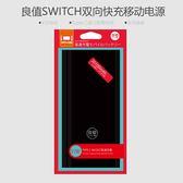 [哈GAME族]免運費 可刷卡●內含充電線●良值 IINE Switch NS 51W 20100mAh PD高速行動電源 充電器