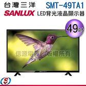 【信源】49吋【台灣三洋SUNLUX LED背光液晶顯示器+視訊盒】SMT-49TA1/SMT49TA1 安裝另計