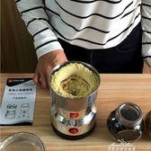 磨粉機 芝麻花椒粉碎機干磨打粉機超細打中西藥米粉嬰兒家用研磨機 艾莎嚴選