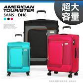 新秀麗美國旅行者 31吋 DH8 行李箱出國箱