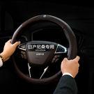 NISSAN TIIDA TEANA LIVINA  X-TRAIL SENTRA 汽車真皮方向盤套 M號 38CM 透氣 防滑 耐磨 高質感