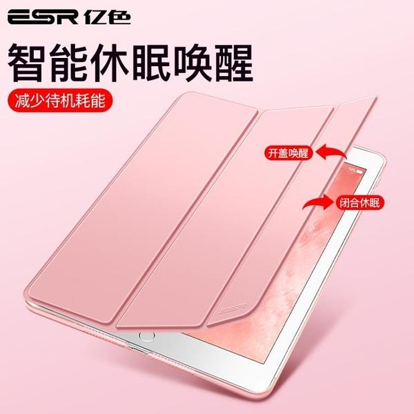 億色新款iPadAir3保護套蘋果10.2英寸平板mini5 格蘭小舖 全館5折起