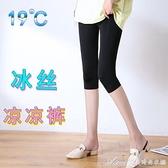 休閒褲夏季薄款冰絲打底褲女外穿高腰7分褲夏天彈力緊身大碼小腳七分 快速出貨 快速出貨