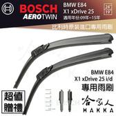 BOSCH BMW E84 X1 25 09年~15年 歐規專用雨刷 免運 贈潑水劑 24 19 兩入 哈家人