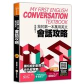 我的第一本萬用英文會話攻略