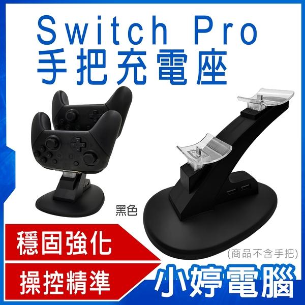 【3期零利率】全新 Switch Pro手把充電座 for Switch 雙USB孔 任天堂主機 專用配件