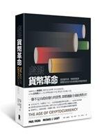 二手書博民逛書店《虛擬貨幣革命:區塊鏈科技,物聯網經濟,顛覆性的支付系統挑戰全球