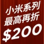小米系列最高折$200