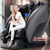 按摩椅 8d電動新款按摩椅豪華全自動家用小型太空艙全身多功能老人器T 3色