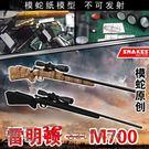 m700狙擊步槍 3D紙模型立體拼圖...