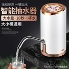 家用新款聚們簡易飲水機無線電器桶裝水小型自動抽水泵辦公充電上 全館新品85折