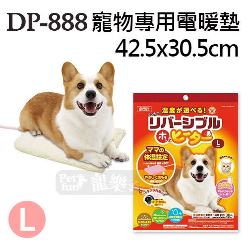[寵樂子]《日本MARUKAN》寵物專用電暖墊(L號)-DP-888 /寵物保溫墊冬日必備