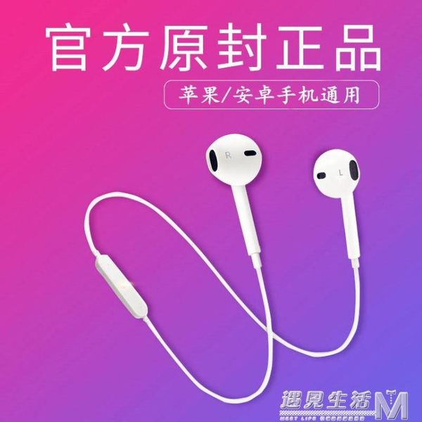 藍芽耳機雙耳運動無線vivo華為oppo小米耳塞式開車蘋果安卓通用型 WD 遇見生活