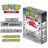 Pokemon PTCG 寶可夢集換式卡牌遊戲 太陽&月亮 美夢成真組合篇 G超起始牌組 【台中星光電玩】