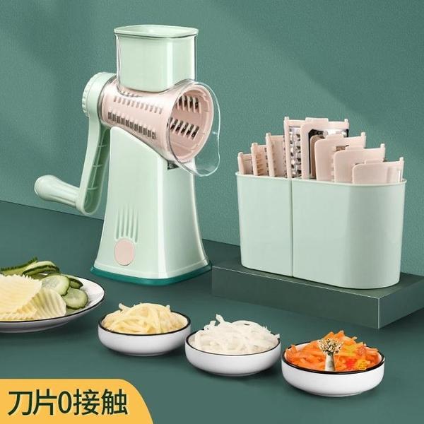 切絲器 切菜器廚房手搖多功能切菜器切片機馬鈴薯擦絲切絲刨絲器滾筒式蔬菜切片器