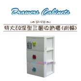 【我們  商城】聯府SP 930 特大EQ 深型三層收納櫃附輪SP 930 收納箱置物箱置物櫃