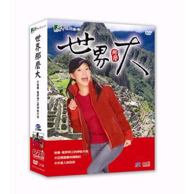 Discovery-三立世界地理雜誌-世界那麼大/李佳豫《祕魯》DVD